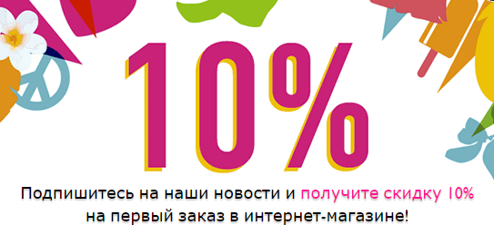 Акции THE BODY SHOP в Краснооктябрьскиме